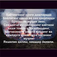 Статуслар узбекча хает хакида