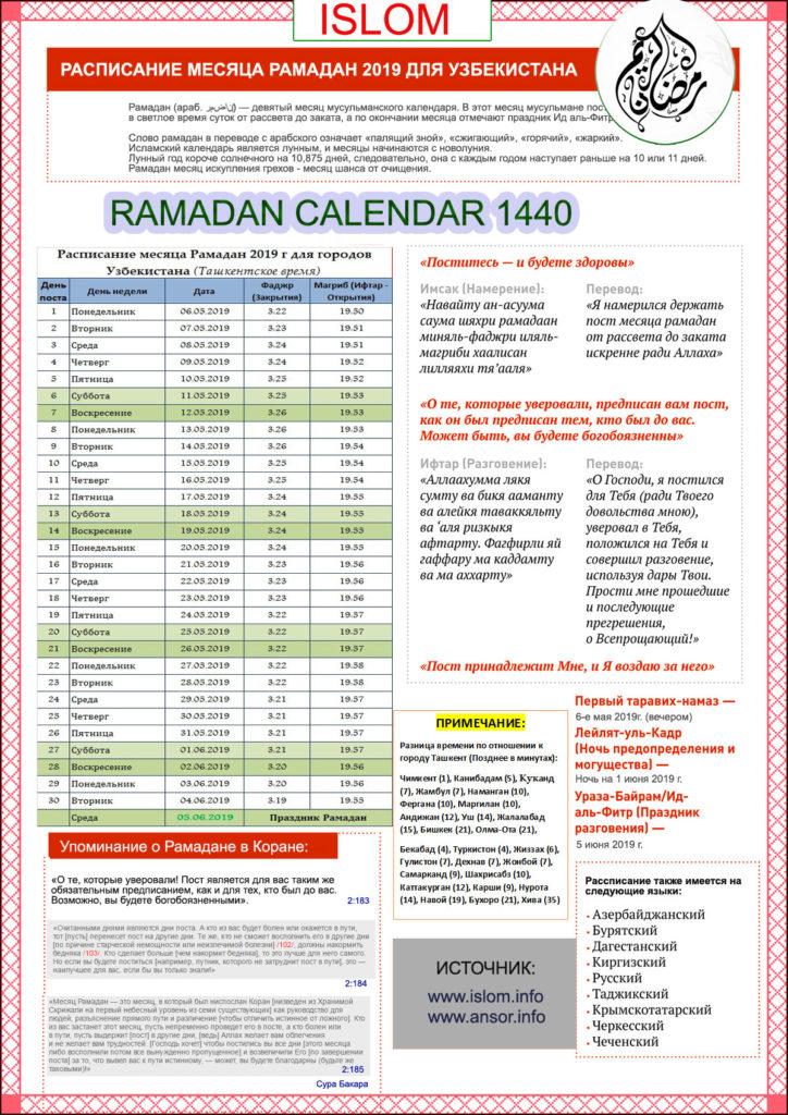 raspisanie_ramadan_2018-uzb